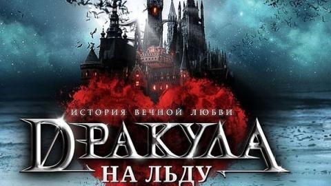 «Дракула: история вечной любви»