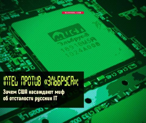 Intel против «Эльбруса»: Зачем США насаждают миф об отсталости русских IT
