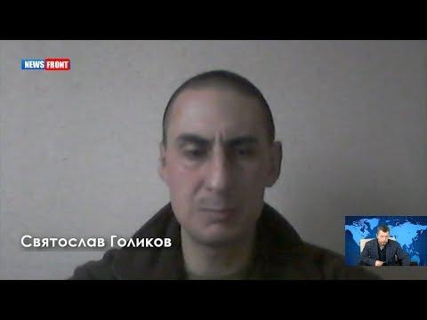 Минский процесс по Украине – сдох, — Святослав Голиков о событиях Донбасса