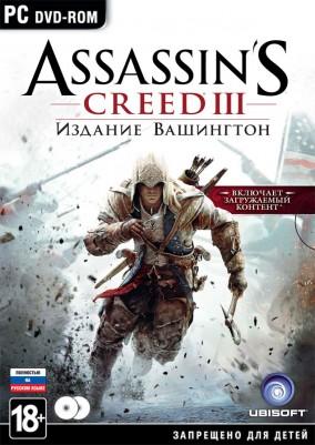 """""""Assassin's Creed III - Издание Вашингтон"""" – все аддоны и скрытые секреты"""
