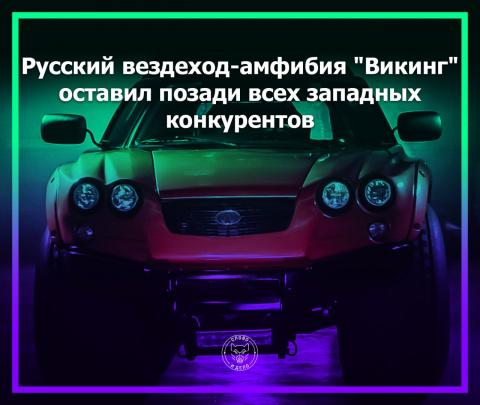 Российский вездеход-амфибия …