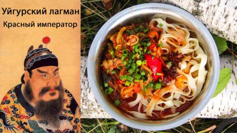 Особый уйгурский лагман «Кра…