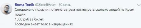 У украинцев горит жопа от фильма Крым