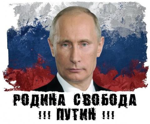 Путин – это свобода, какой Р…
