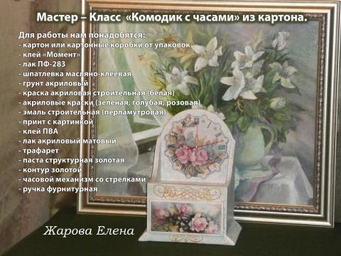 "МК "" Комодик с часами"""