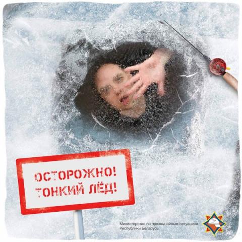 «Осторожно, тонкий лёд!»