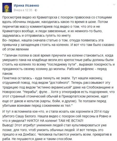 О новых украинских традициях