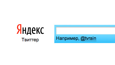 «Яндекс» начал искать по Twitter