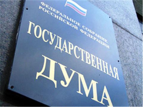Госдума признала результаты референдумов в Луганске и Донецке