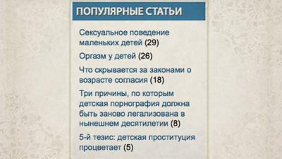 Русская служба новостей пытается закрыть педофильский сайт