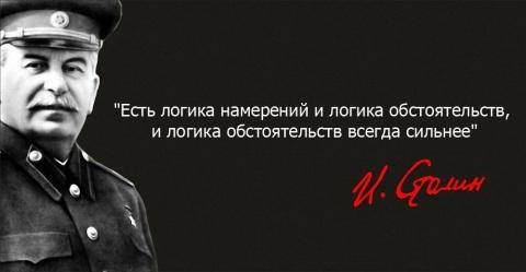 Сталин и ветер истории. *** …
