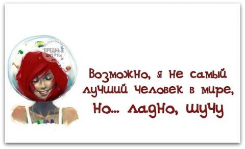 Картинки с фразами для хорошего настроения!