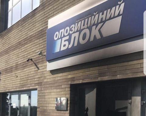 В Днепропетровске спалили офис «Оппозиционного блока»