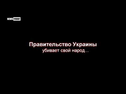 Правительство Украины целенаправлено убивает свой народ 18+