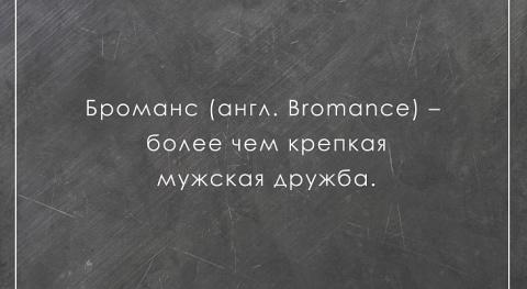 Лубрика. Броманс
