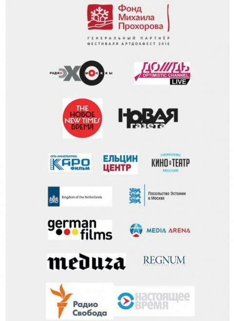 Российское СМИ отказалось быть «информационным спонсором» московского фестиваля  фильмов о «героях АТО»