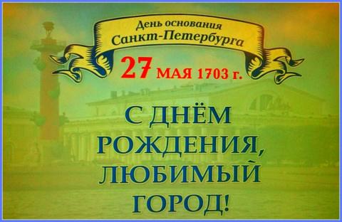 Санкт-Петербургу 314 лет!