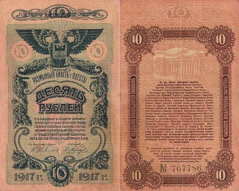 Банкноты родом из Одессы
