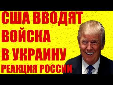 04 10 2017 ВНИМАНИЕ США ВВОДИТ ВОЙСКА НА УКРАИНУ