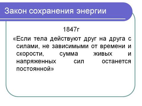 Б. ЗАКОН СОХРАНЕНИЯ ЭНЕРГИИ