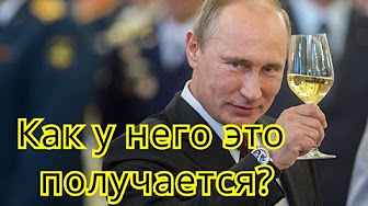 Почему Путин сейчас так силен?: Секрет раскрыли западные СМИ