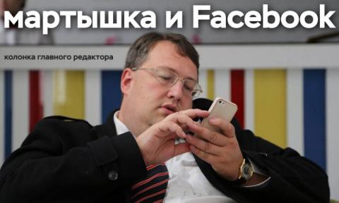 Мартышка и Facebook