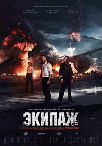 Российский фильм «Экипаж» по…