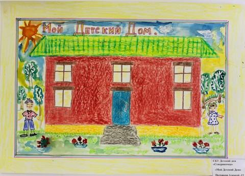 Дом мечты для детей из детдома. ( не моё, взяла с другого сайта)
