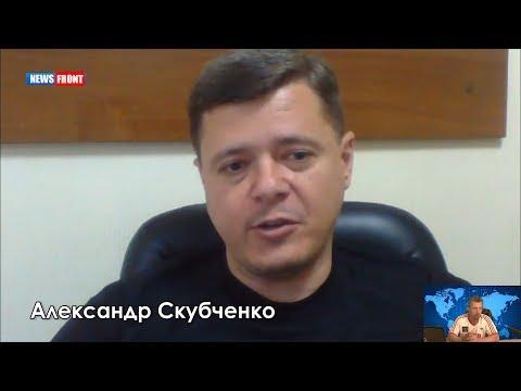 Александр Скубченко: Киевская хунта продает украинцам газ по цене импортного
