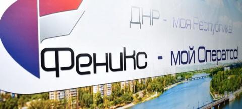 Радовских упырей задавила жаба от того, что в ДНР есть свой мобильный оператор