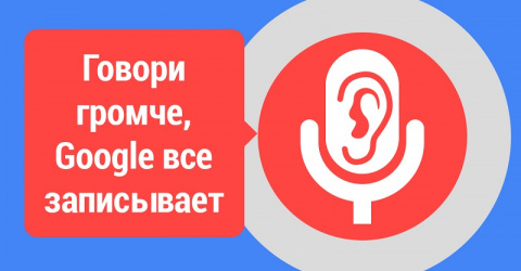 Google втихаря подслушивает тебя через микрофон!