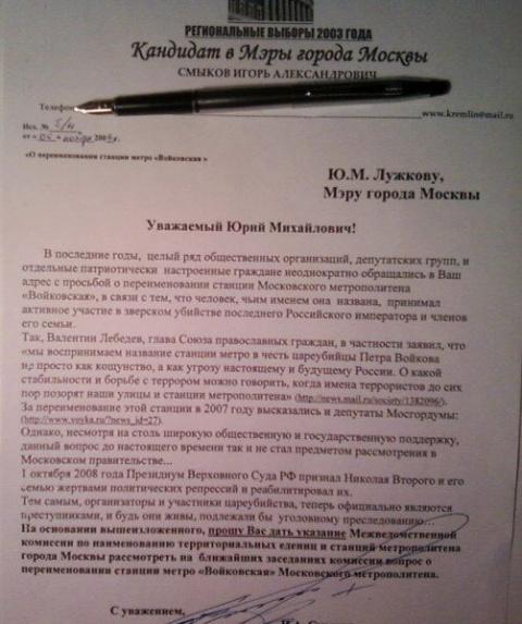 Станцию метро Войковская переименуют в Никольскую!