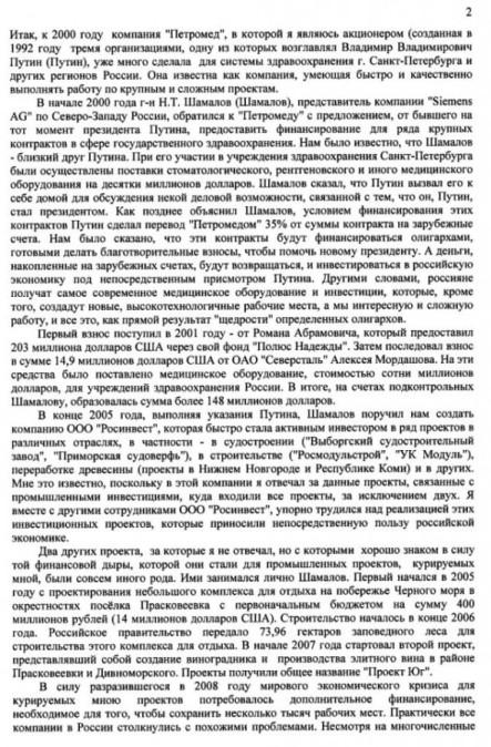 Путин строит дворец за $1 млрд. КОПИЯ ДОКУМЕНТА