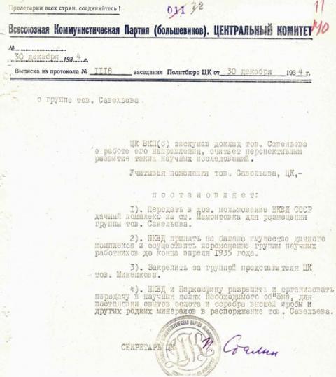 АЛХИМИКИ НКВД И ФИЛОСОФСКИЙ КАМЕНЬ