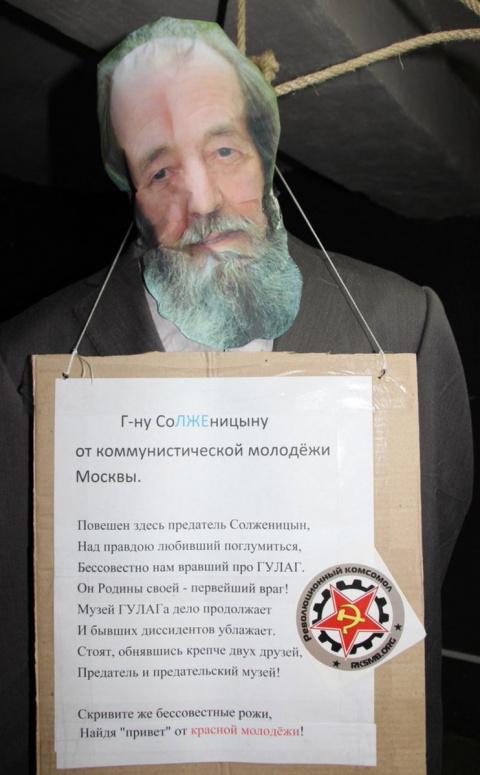 В Москве повесили Солженицына