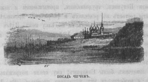 Пучеж. 1861г.