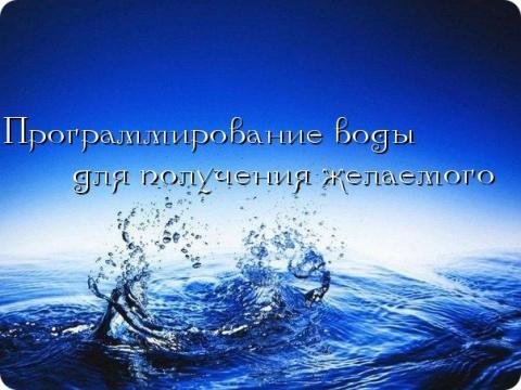 Программирование воды для по…