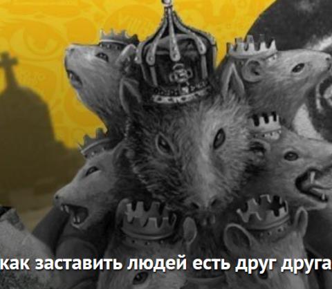 Технология «Крысиный король» или как мы жрем друг друга