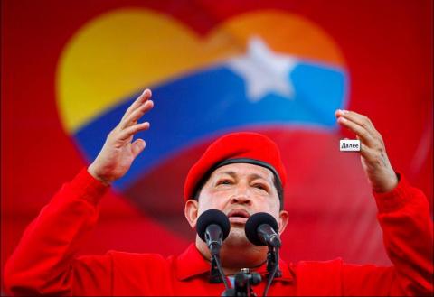 Умер Президент Венесуэлы Уго Чавес  ... Что будет с однополярным миром дальше?