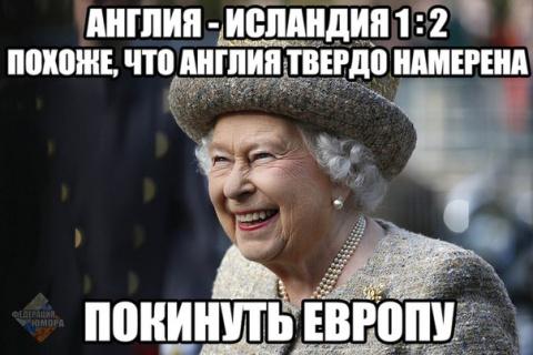Европеи... (...и англичане) …
