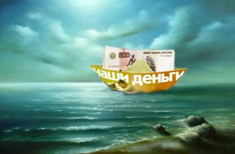 1. Деньги из офшоров в Росси…