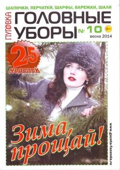 ПУГОВКА ГОЛОВНЫЕ УБОРЫ № 10 2014