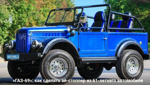 «ГАЗ-69»: как сделать ай-сто…