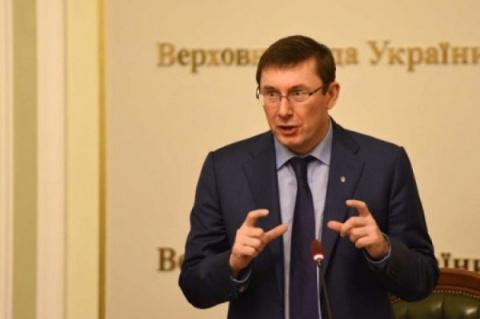Генпрокурор Луценко готовит …