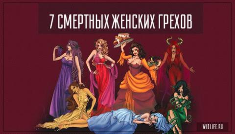 7 смертных женских грехов, которые не простит ни один мужчина