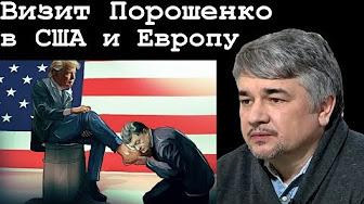 Ищенко о визите Порошенко в США и Европу 22.06.2017