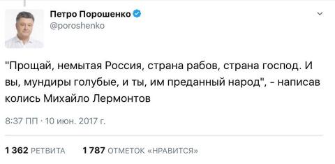 «Прощай, немытая Россия!  Пр…