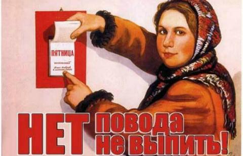 Чем спаивали в СССР в середи…