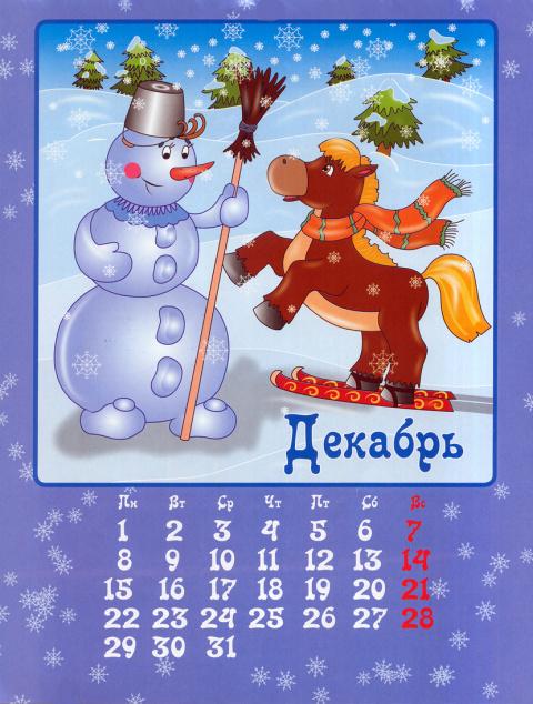 Озорные лошадки! Календарь на 2014 год.