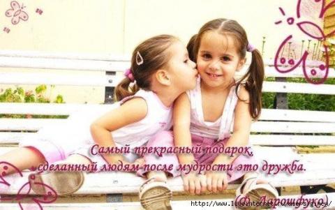 Ещё о женской дружбе.....